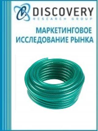Анализ рынка армированных шлангов из ПВХ в России (с предоставлением базы импортно-экспортных операций)