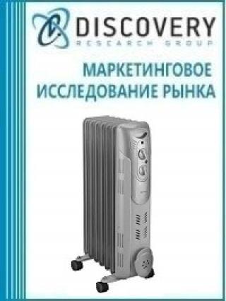 Анализ рынка электрических маслонаполненных  обогревателей в России (с предоставлением базы импортно-экспортных операций)