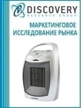 Анализ рынка электрических тепловентиляторов в России (с предоставлением базы импортно-экспортных операций)
