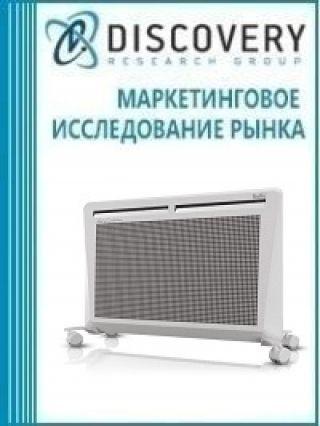 Анализ рынка электрических конвективно-инфракрасных обогревателей в России (с предоставлением базы импортно-экспортных операций)