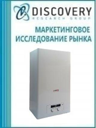 Анализ рынка газовых котлов в России (с предоставлением базы импортно-экспортных операций)
