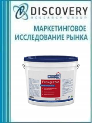 Анализ рынка гидроизоляции на водной основе в России (с предоставлением базы импортно-экспортных операций)