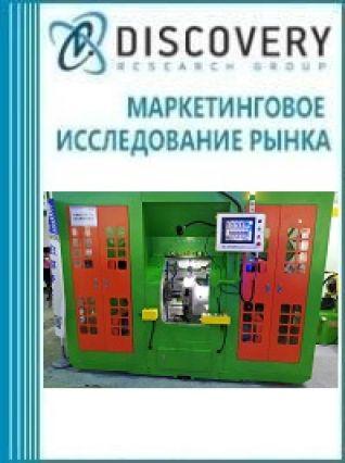 Анализ рынка центров обрабатывающих, станков агрегатных для обработки металла в России