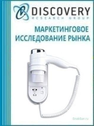 Анализ рынка настенных фенов для волос в России (с предоставлением базы импортно-экспортных операций)