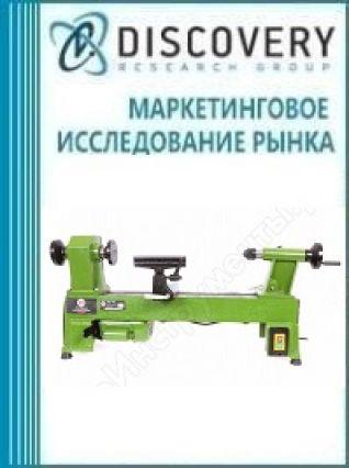 Анализ рынка металлорежущих токарных станков в России