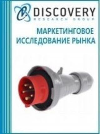 Анализ рынка промышленных силовых разъемов в России (с предоставлением базы импортно-экспортных операций)