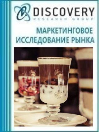 Анализ рынка сиропов для кафе и баров в России (с предоставлением базы импортно-экспортных операций)