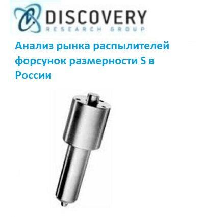 Анализ рынка распылителей форсунок размерности S в России (с базой импорта-экспорта)