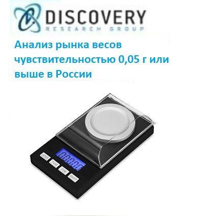 Анализ рынка весов чувствительностью 0,05 г или выше в России