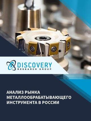 Анализ рынка металлообрабатывающего инструмента в России (с базой импорта-экспорта)