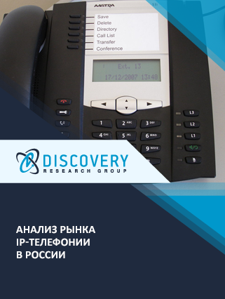 Анализ рынка IP-телефонии в России