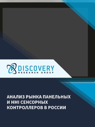 Анализ рынка панельных и HMI сенсорных контроллеров в России