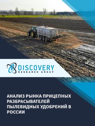 Анализ рынка прицепных разбрасывателей пылевидных удобрений в России