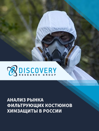 Анализ рынка фильтрующих костюмов химзащиты в России ( с базой импорта-экспорта)