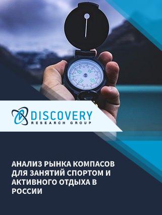 Анализ рынка компасов для занятий спортом и активного отдыха в России (с базой импорта-экспорта)
