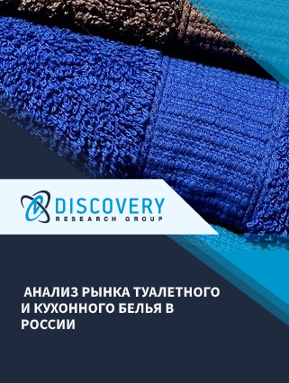 Анализ рынка туалетного и кухонного белья в России (с базой импорта-экспорта)