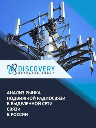 Анализ рынка подвижной радиосвязи в выделенной сети связи в России