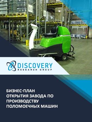 Бизнес-план открытия завода по производству поломоечных машин