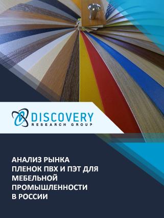 Анализ рынка пленок ПВХ и ПЭТ для мебельной промышленности в России