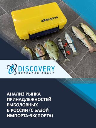 Анализ рынка принадлежностей рыболовных в России (с базой импорта-экспорта)