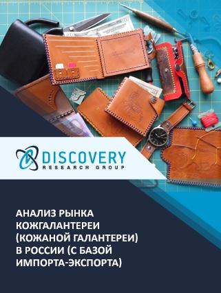 Анализ рынка кожгалантереи (кожаной галантереи) в России (с базой импорта-экспорта)