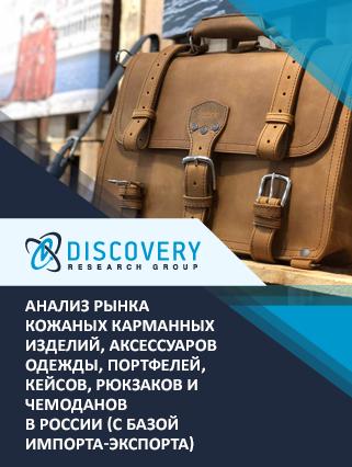 Анализ рынка кожаных карманных изделий, аксессуаров одежды, портфелей, кейсов, рюкзаков и чемоданов в России (с базой импорта-экспорта)
