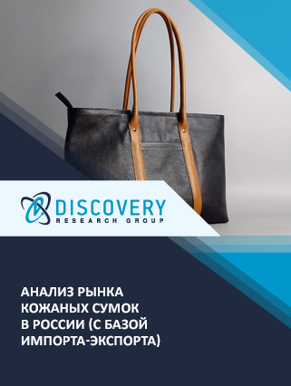 Анализ рынка кожаных сумок в России (с базой импорта-экспорта)