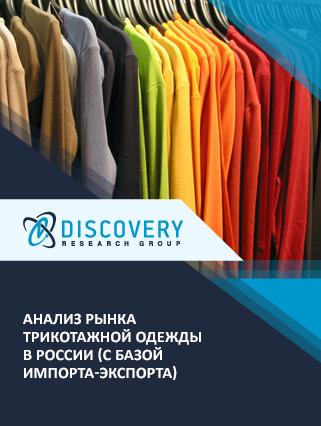 Анализ рынка трикотажной одежды в России (с базой импорта-экспорта)