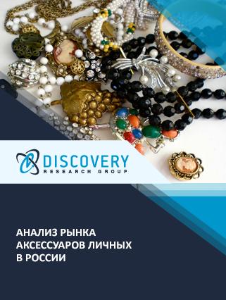 Анализ рынка аксессуаров личных в России