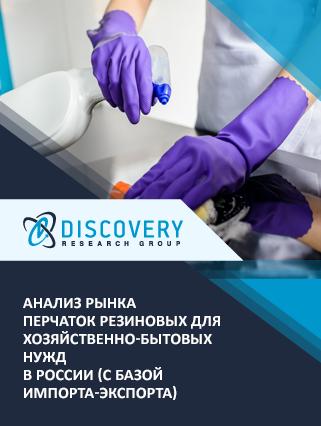 Анализ рынка перчаток резиновых для хозяйственно-бытовых нужд в России (с базой импорта-экспорта)