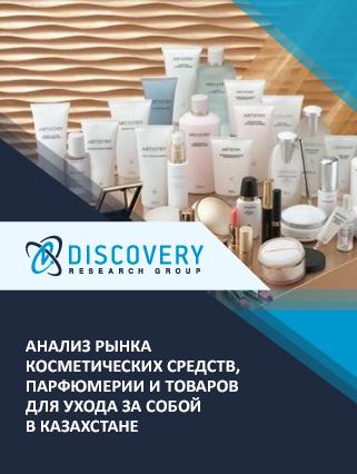 Анализ рынка косметических средств, парфюмерии и товаров для ухода за собой в Казахстане
