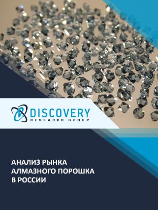 Анализ рынка алмазного порошка в России