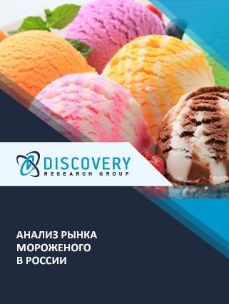 Анализ рынка мороженого в России