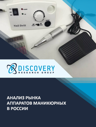 Анализ рынка аппаратов маникюрных в России
