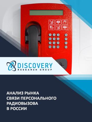Анализ рынка связи персонального радиовызова в России