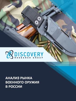 Анализ рынка военного оружия в России
