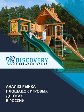 Анализ рынка площадок игровых детских в России