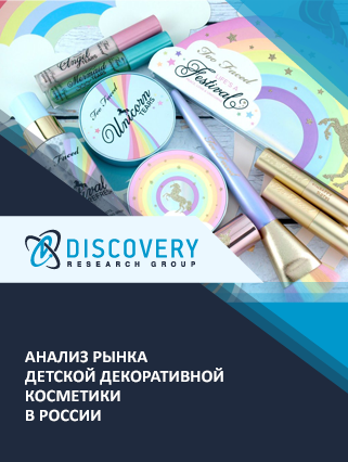 Анализ рынка детской декоративной косметики в России
