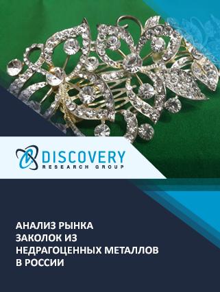 Анализ рынка заколок из недрагоценных металлов в России