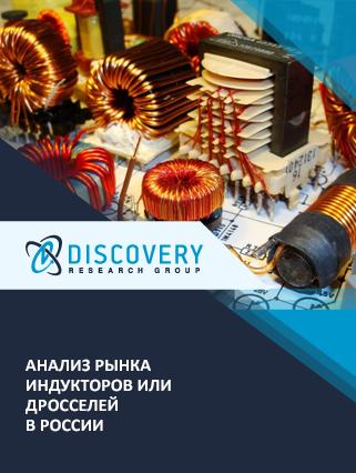 Анализ рынка индукторов или дросселей в России