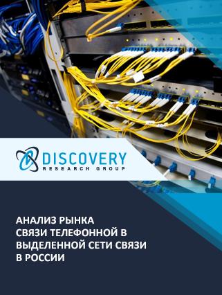 Анализ рынка связи телефонной в выделенной сети связи в России