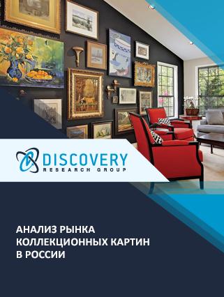 Анализ рынка коллекционных картин в России