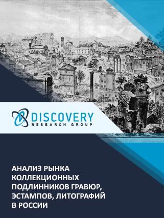 Анализ рынка коллекционных подлинников гравюр, эстампов, литографий в России