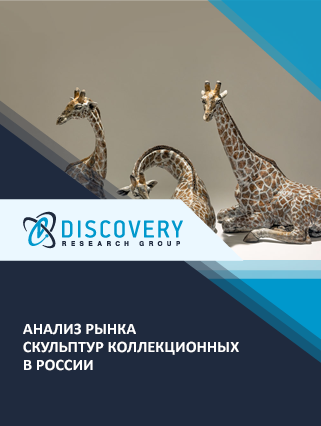 Анализ рынка скульптур коллекционных в России