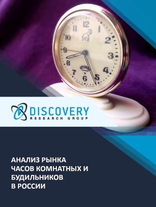 Анализ рынка часов комнатных и будильников в России