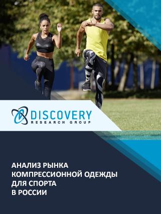 Анализ рынка компрессионной одежды для спорта в России