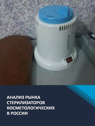 Анализ рынка стерилизаторов косметологических в России