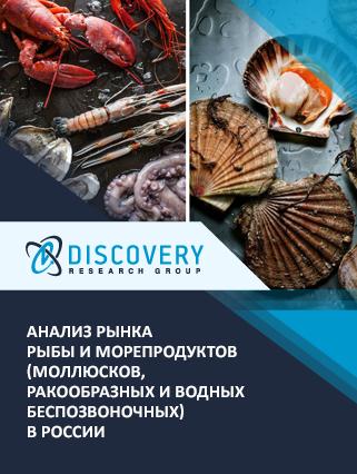 Анализ рынка рыбы и морепродуктов (моллюсков, ракообразных и водных беспозвоночных) в России