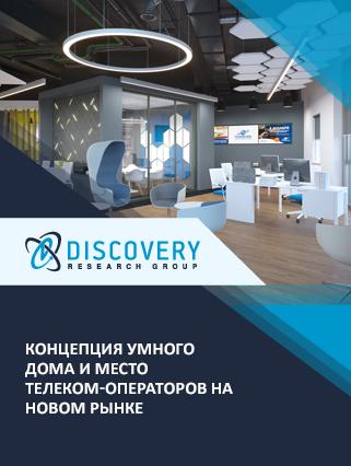 Концепция умного дома и место телеком-операторов на новом рынке