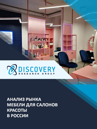 Анализ рынка мебели для салонов красоты в России